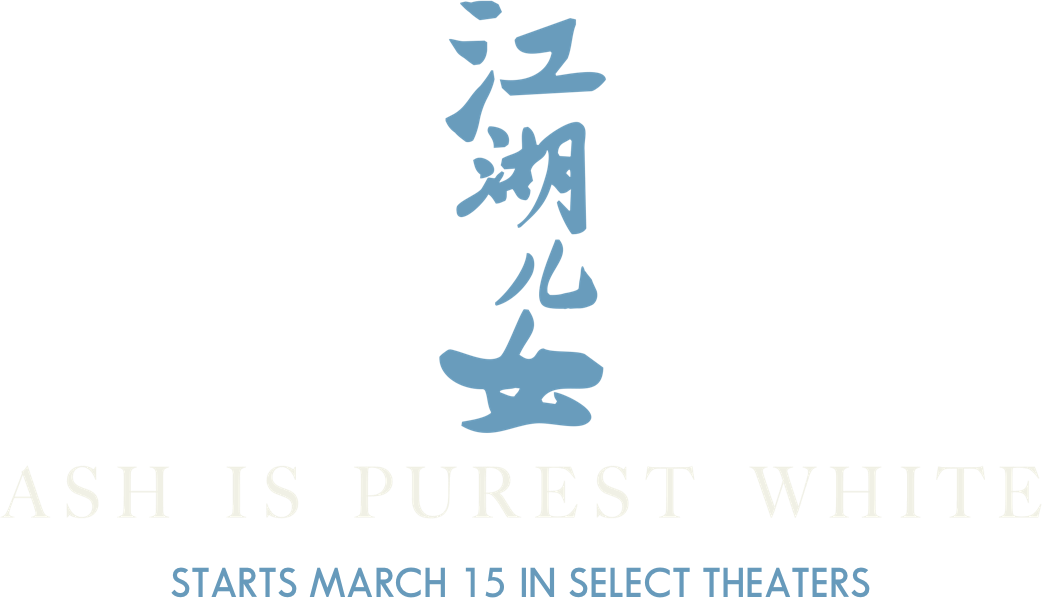 Ash is Purest White: Story | Cohen Media