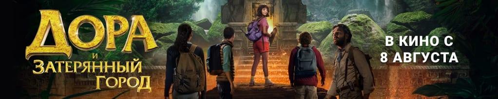 Poster for Дора и Затерянный город