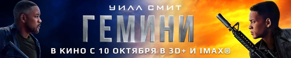 Poster image for Гемини
