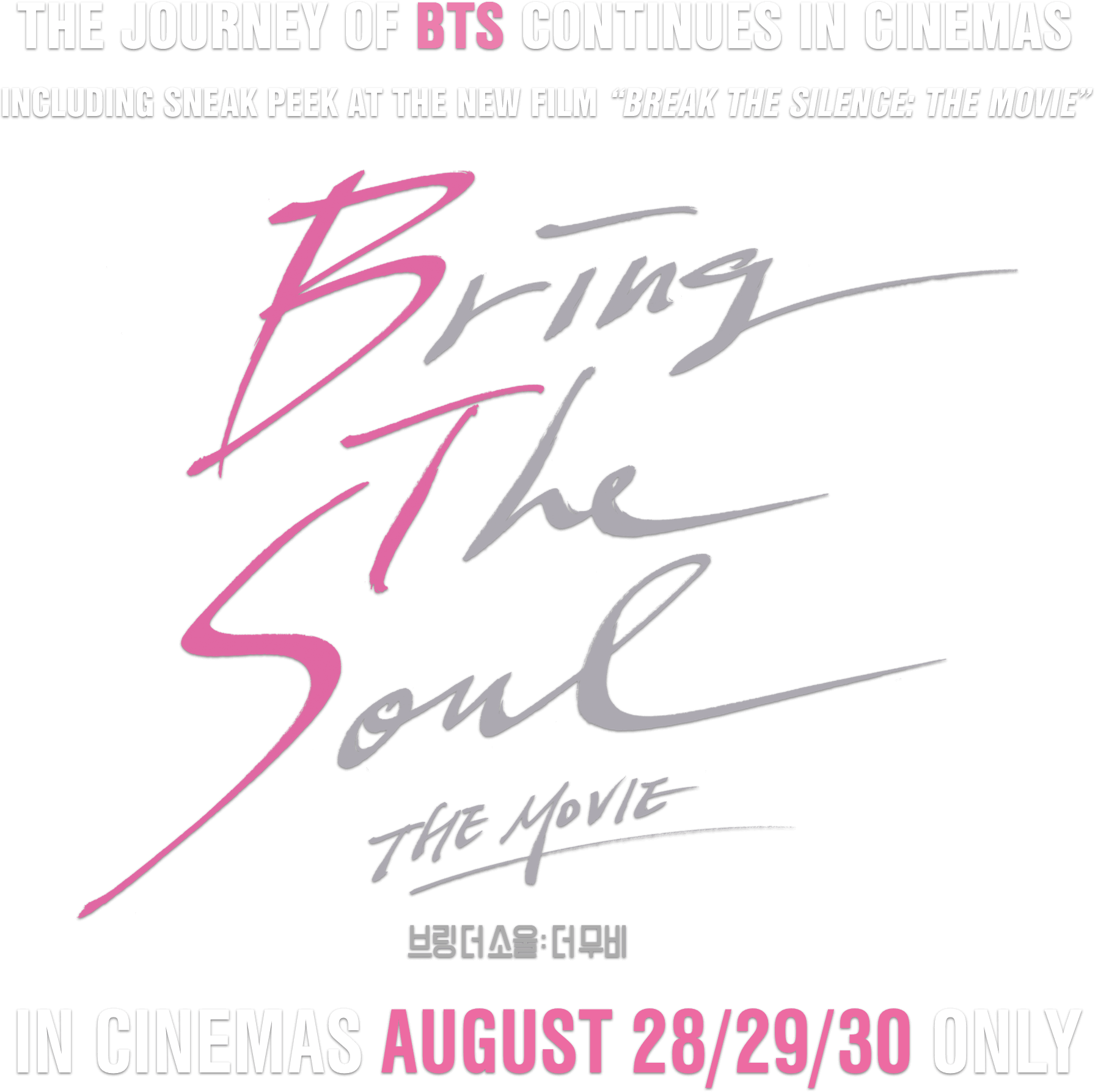 BRING THE SOUL: THE MOVIE : %$SYNOPSIS% | Trafalgar Releasing