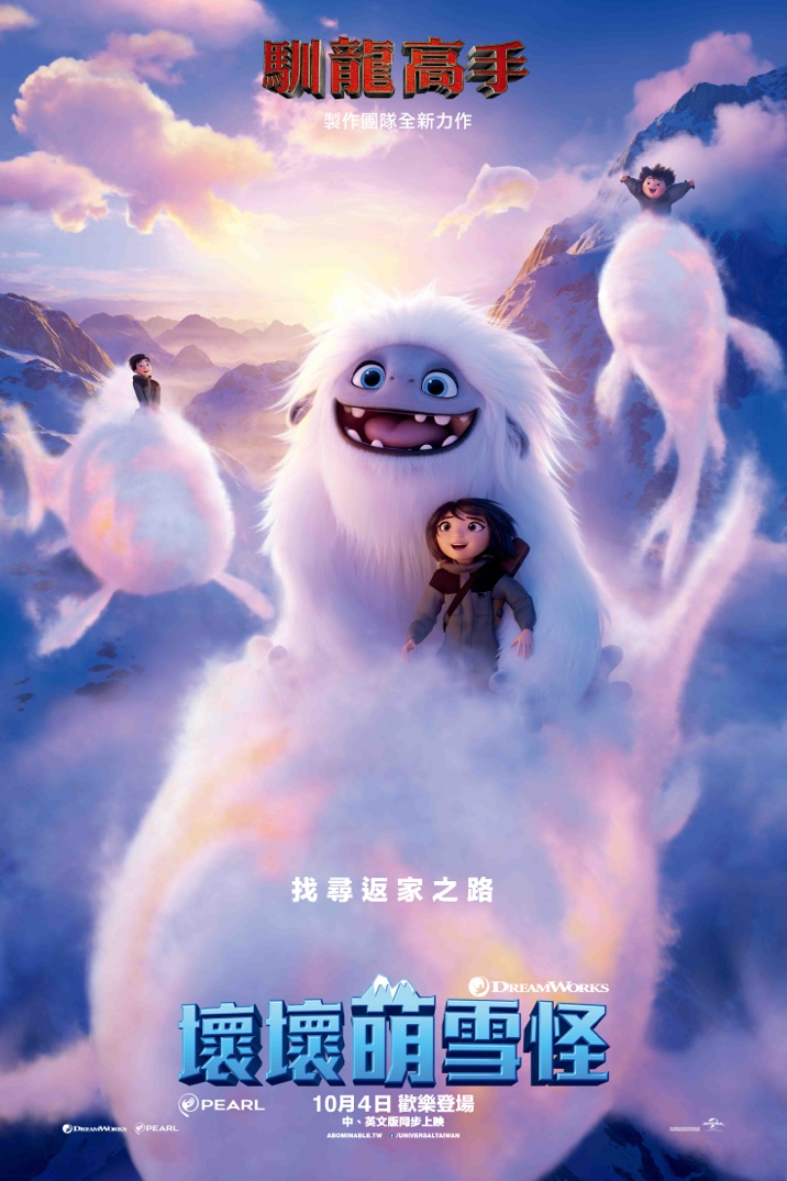 Poster for 壞壞萌雪怪