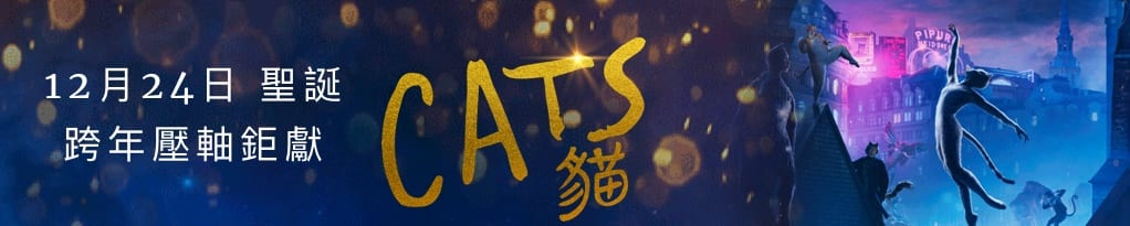 Poster image for CATS貓