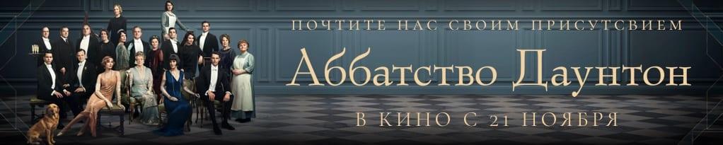Poster for Aббатство  Даунтон