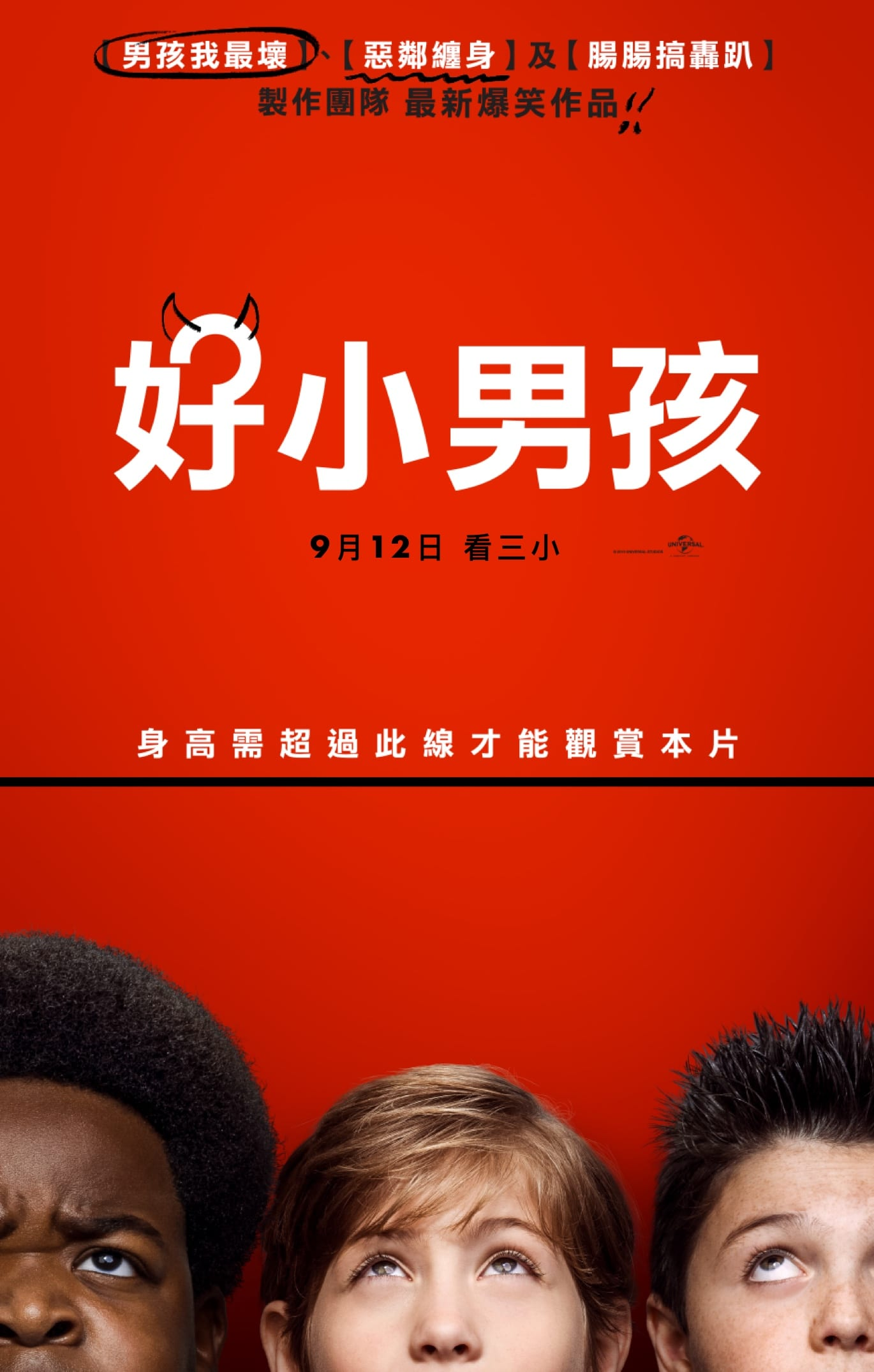 Poster for 好小男孩