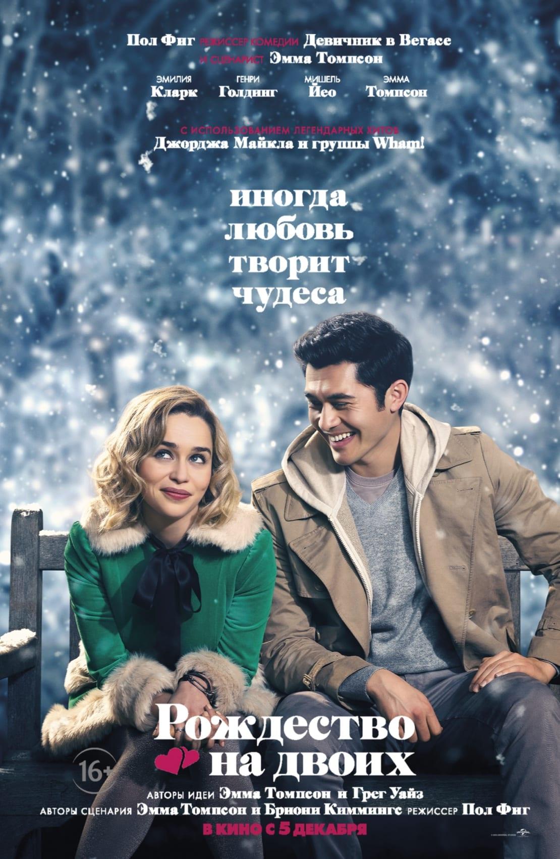 Poster image for Рождество На Двоих