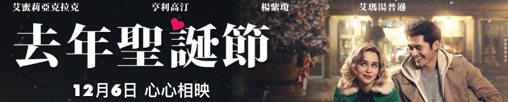 Poster image for 去年聖誕節