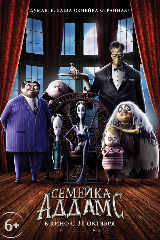 Poster image for СЕМЕЙКА АДДАМС