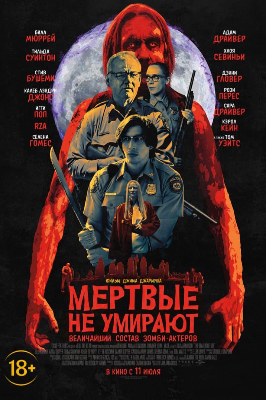 Poster for мертвые не умирают