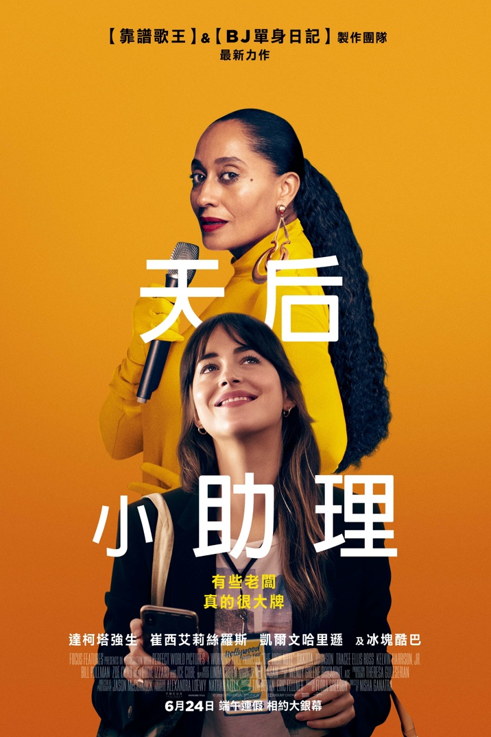 Poster image for 天后小助理