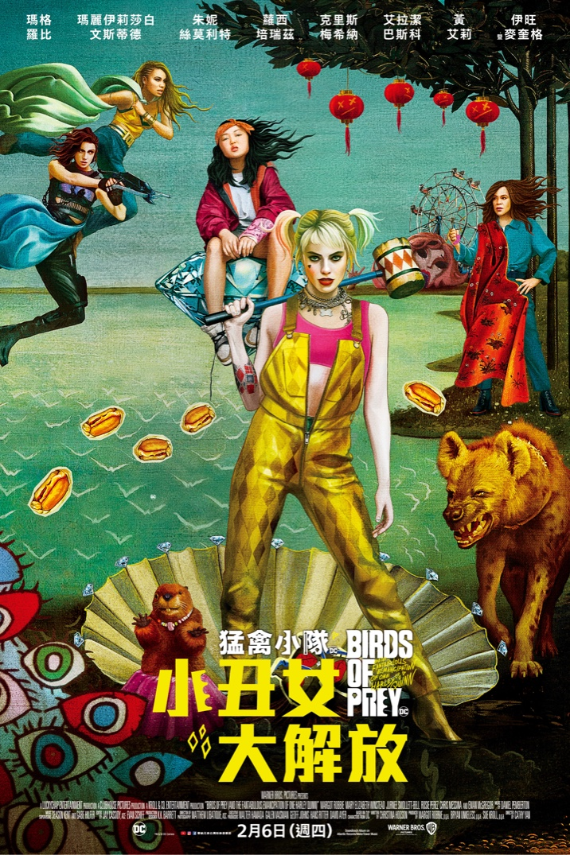 Poster image for 猛禽小隊:小丑女大解放