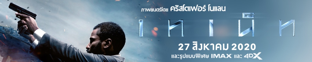 Poster image for เทเน็ท