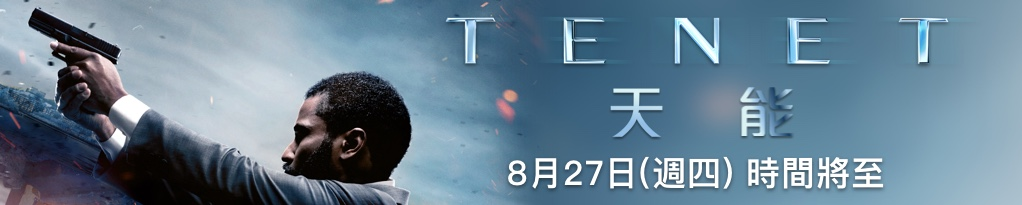 Poster image for TENET天能