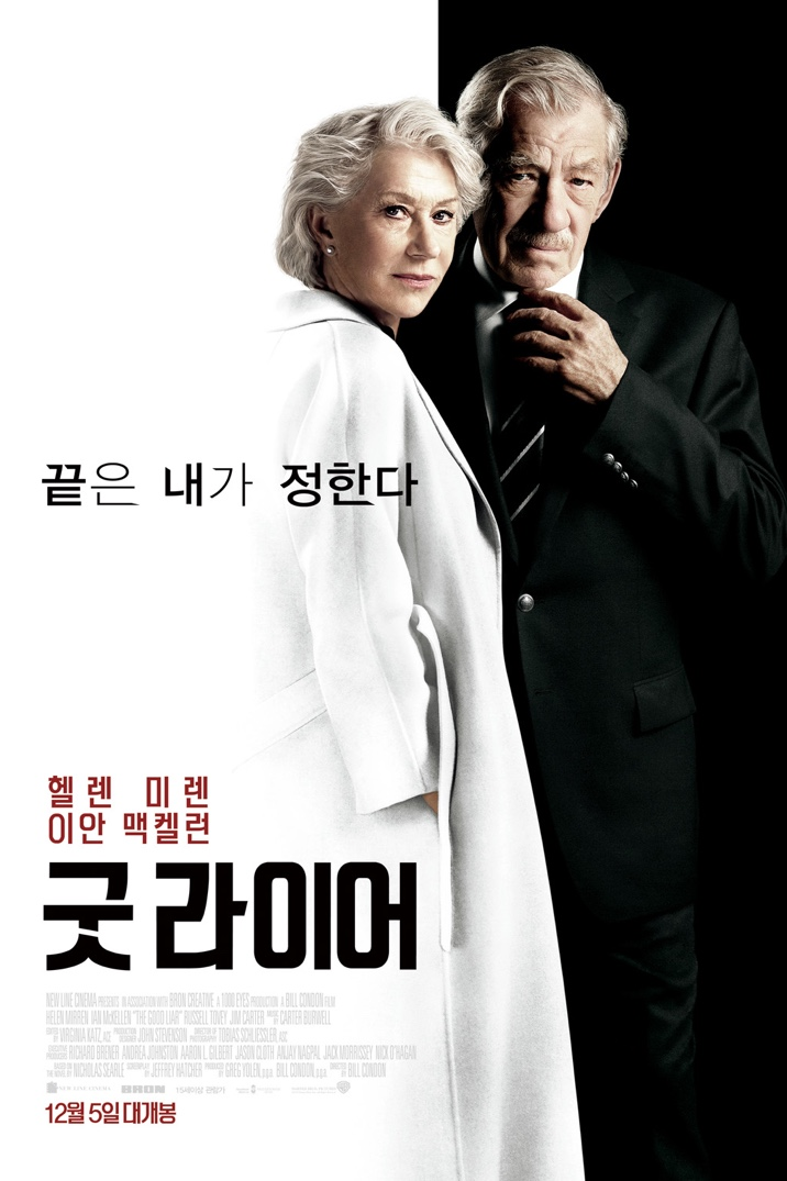 Poster image for 굿라이어